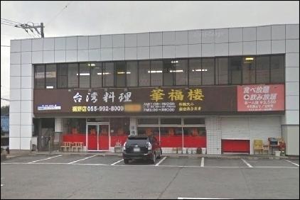台湾料理 華福楼